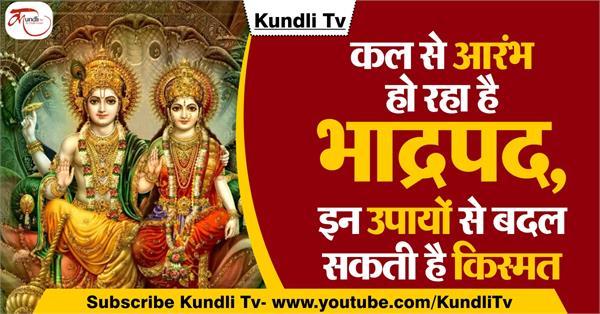 jyotish upay for money benefits in bhadrapada month