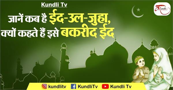 when is eid ul adha why it is called bakra eid