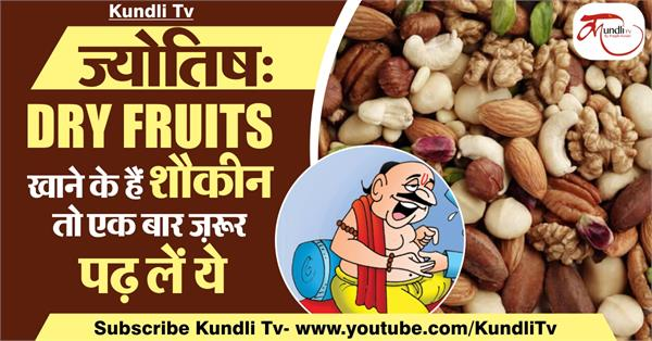 benefits of dry fruits according to jyotish shastra in hindi