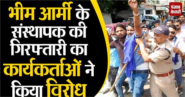 activists protest against arrest of founder of bhim army
