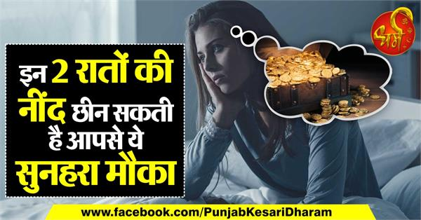importance of sharad purnima and diwali night according to hindu shastra