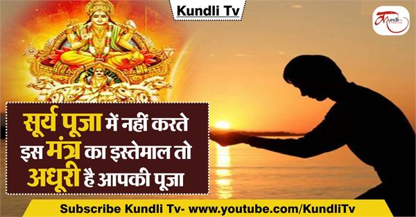 according to puran about importance of surya dev