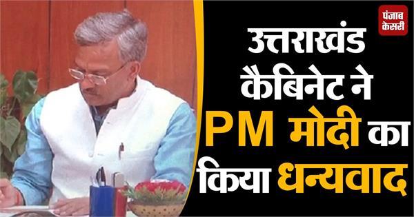 uttarakhand cabinet thanked pm modi