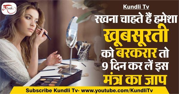 beauty mantra in jyotish shastra in hindi