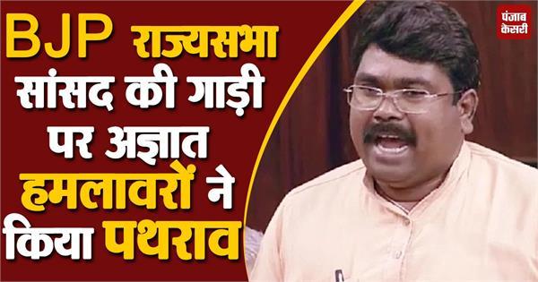 attack on bjp rajya sabha mp samir oraon