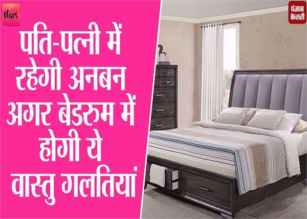 पति का चाहती हैं बेशुमार प्यार तो इस दिशा में रखें बेड, जानिए बेडरुम से जुड़े वास्तु टिप्स