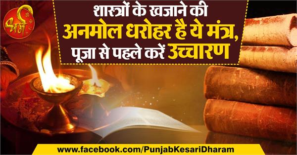mantra in hindi