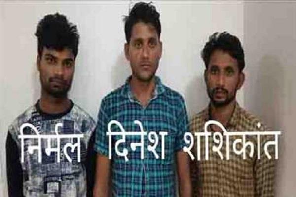 3 crooks arrested