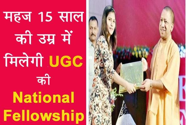 19 year old lucknow girl got national fellowship