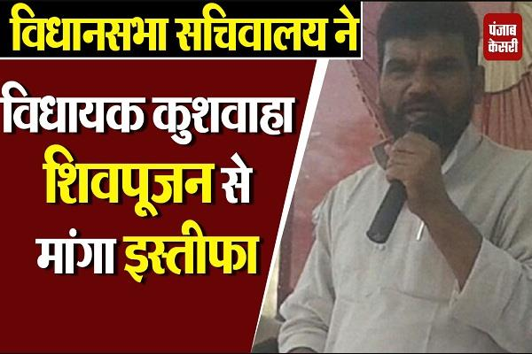 jharkhand assembly secretariat seeks resignation mla kushwaha shivpujan