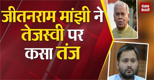 jitanram manjhi targets tejashwi yadav