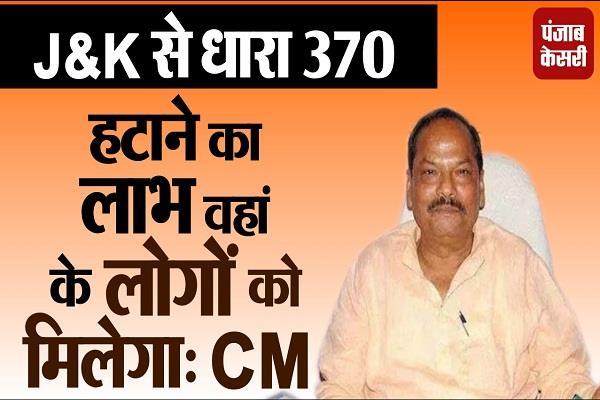 people benefited removing section 370 j k cm raghubar das