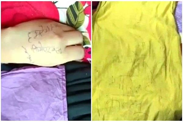 girl use body and clothes for suicide note
