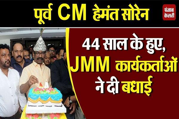 former jharkhand cm hemant turns 44 jmm workers congratulate