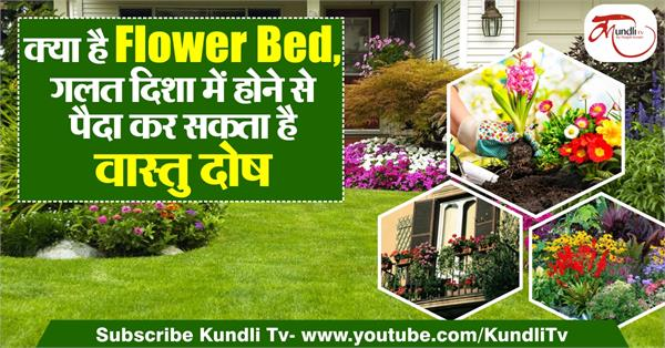 according to vastu shastra what is flower bed
