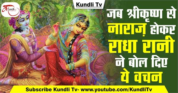 interesting radha krishan story related govardhan parvat in hindi