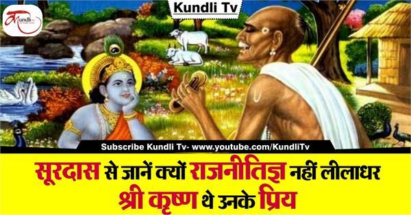 why surdas dont like political leader form of leeladhar sri krishna