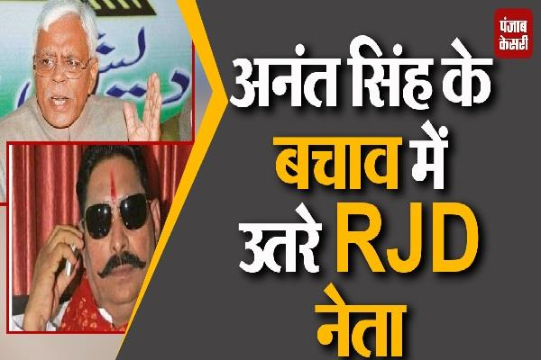 rjd leader came out in support of anant singh