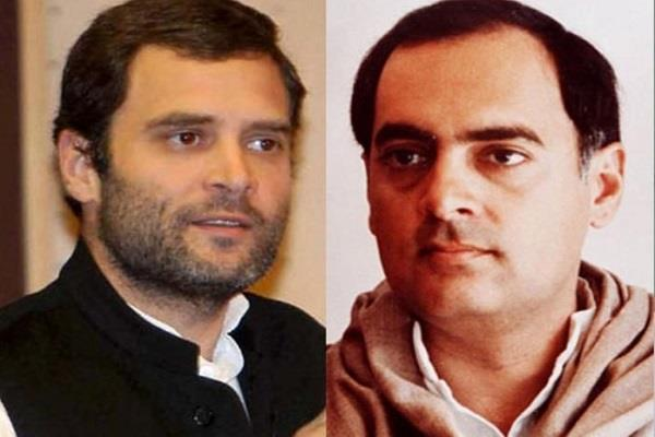 rahul became emotional after remembering rajiv gandhi
