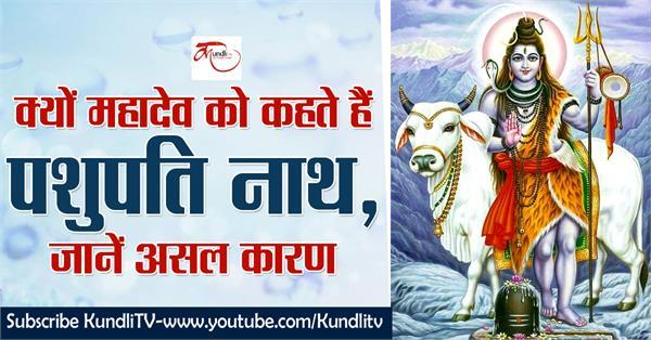 why mahadev also called pashupati nath