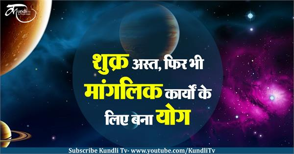 amrit siddhi yoga and sarvarth siddhi yoga