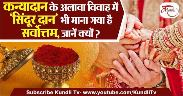 apart from kanya daan sindoor daan is also important in marriage