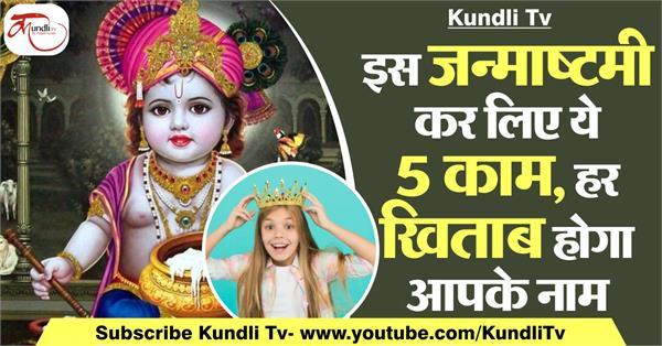 do these 5 works on this krishna janmashtami