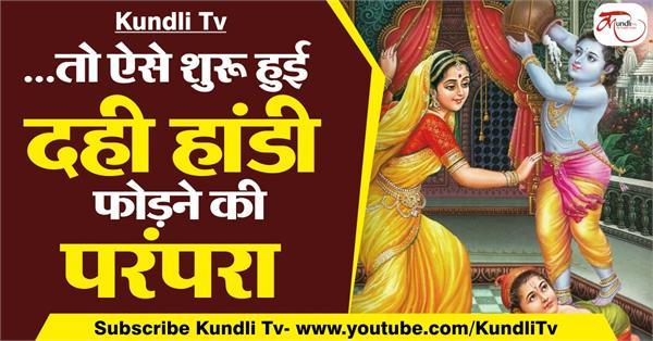 the tradition of breaking the dahi handi