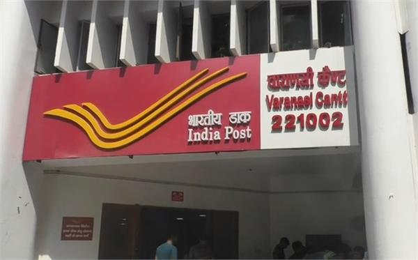biggest scam till date in varanasi head post office