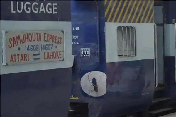 india responds to pakistan closed samjhauta express