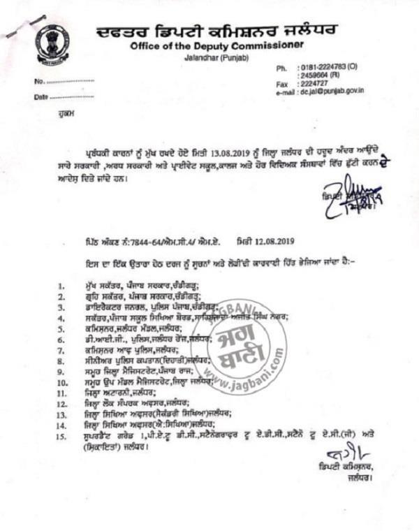 13 leave in all schools colleges and educational institutions in jalandhar