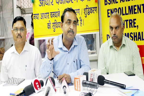 aadhar updation work start in bsnl customer care center