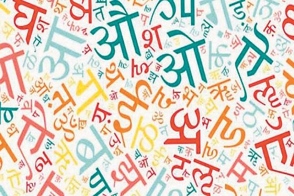 for expansion  hindi  has to give up the urge for purity