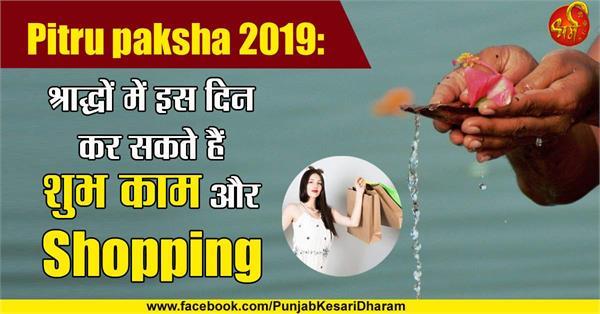 pitru paksha 2019 shubh kam shopping