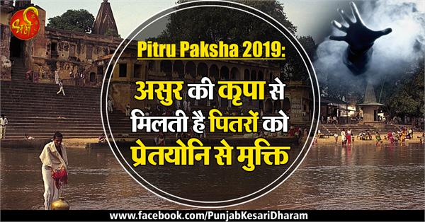 pitru paksha 2019