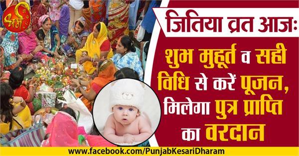 jitiya vrat shubh muhurt and pujan vidhi