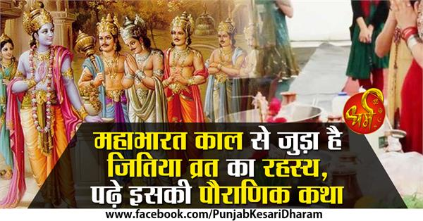 the mystery of jitiya fast is related to mahabharat