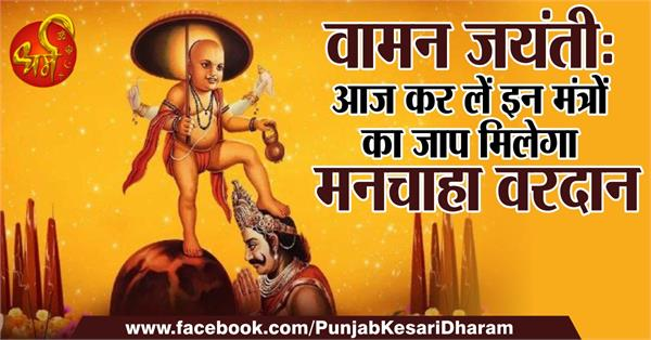 vamana jayanti chant these mantras today you will get the desired blessing