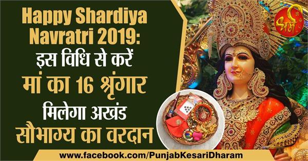 shardiya navratri 2019 special