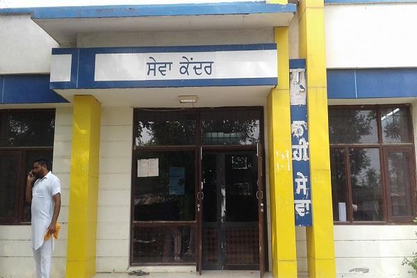 bhadaur suvidha centre