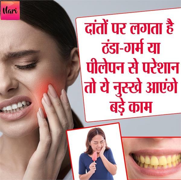 दांतों से जुड़ी हर समस्या का हल हैं ये देसी नुस्खें, तुरंत दिखाएंगे असर