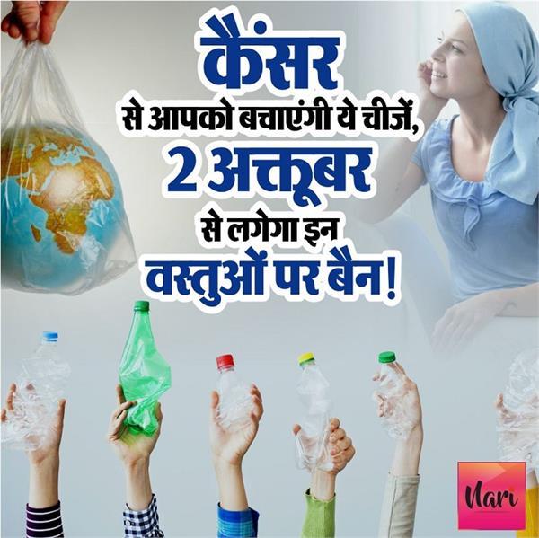 Health Alert! कैंसर को बढ़ावा दे रही है हमारी ही ये गलतियां, 2 अक्तूबर से लगेगा इन वस्तुओं पर बैन!