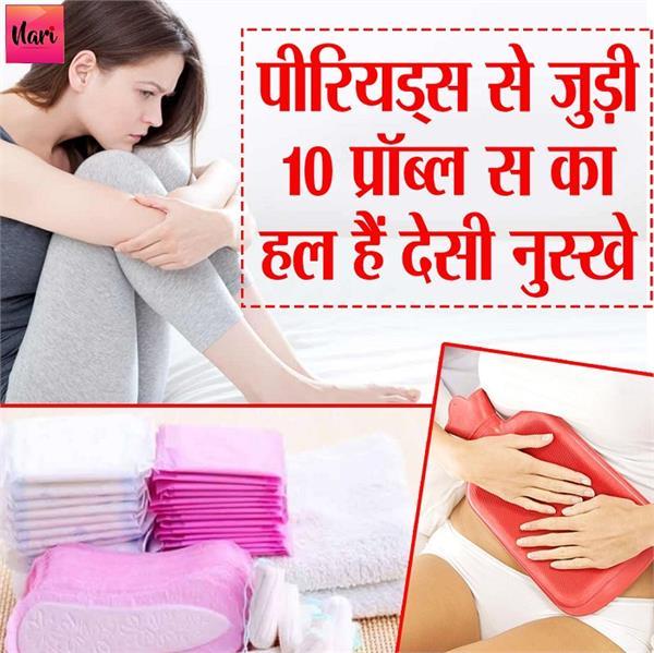 Women Alert! हल्के में ना लें पीरियड्स की ये 10 प्रॉब्लम्स, राहत देंगे ये देसी नुस्खे