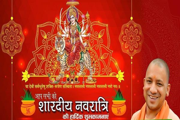 yogi wishes navratri to the countrymen