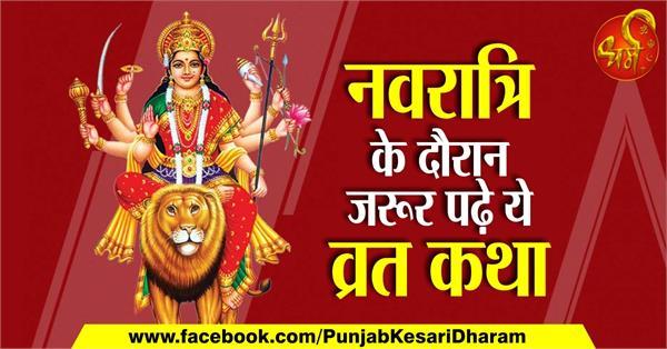 read this katha during navratri