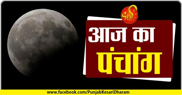 todays panchang in hindi