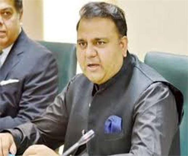 pakistan minister fawad chaudhry calls howdy modi a flop show