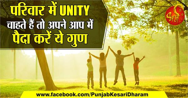 if you want unity in a family then cultivate these qualities in yourself