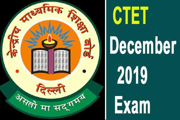 ctet december 2019 online application for ctet exam starts