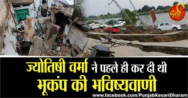 astrologer verma had already predicted earthquake